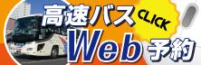 高速バスWeb予約バナー